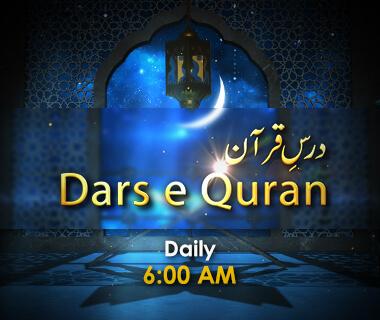 Dars e Quran - TehzeebTv India